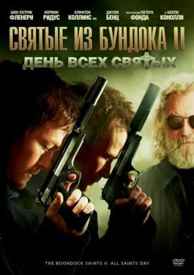 The Boondock Saints II: All Saints Day (2009) คู่นักบุญกระสุนโลกันตร์ ภาค 2