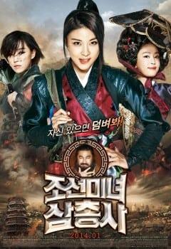 The Huntresses (2014) สามพยัคฆ์สาวแห่งโชซอน