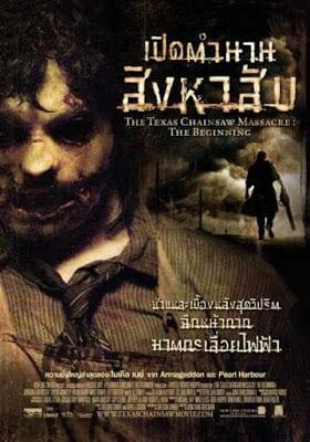 The Texas Chainsaw Massacre: The Beginning (2006) เปิดตำนาน สิงหาสับ