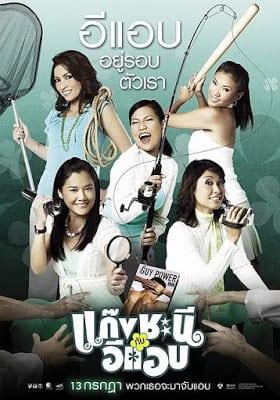 Gang chanee kap ee-aep (2006) แก๊งชะนี กับอีแอบ