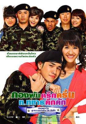 Jolly Rangers (2010) กองพันครึกครื้น ท.ทหารคึกคัก