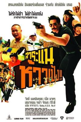 Saranae Hao Peng (2009) สาระแน ห้าวเป้ง!!