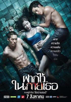 The Swimmers (2014) ฝากไว้..ในกายเธอ
