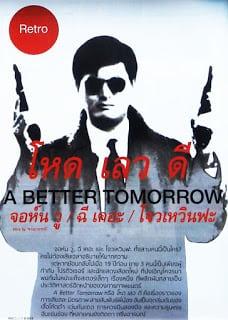 A Better Tomorrow (1986) โหด เลว ดี 1