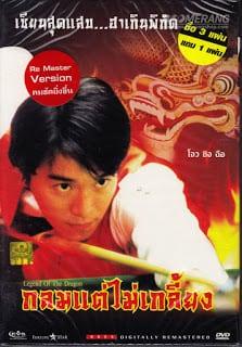 Legend of the Dragon (1990) กลมแต่ไม่เกลี้ยง