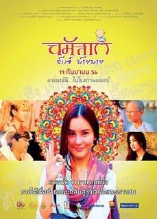 Namaste ja-eh bye bye (2013) นมัสเต จ๊ะเอ๋ บ๊าย บาย