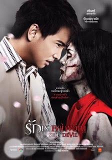 She Devil (2014) รักเราเขย่าขวัญ