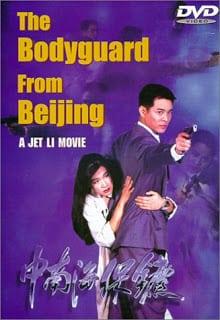 The Bodyguard from Beijing The Defender (1994) บอดี้การ์ด ขอบอกว่าเธอเจ็บไม่ได้