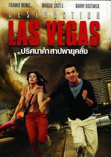Destruction Las Vegas (2013) ปริศนาคำสาปพายุคลั่ง