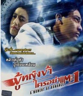 A Moment of Romance (1990) ผู้หญิงข้าใครอย่าแตะ 1