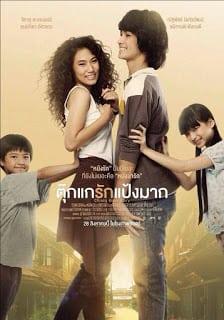 Tookae Ruk Pang Mak (2014) ตุ๊กแกรักแป้งมาก