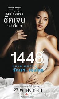 1448 Love Among Us (2014) รักเราของใคร