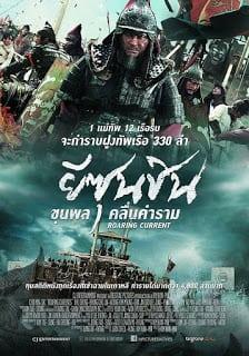The Admiral (2014) ยีซุนชิน ขุนพลคลื่นคำราม