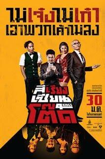 4Kings (2014) สีเรียงเซียนโต๊ด