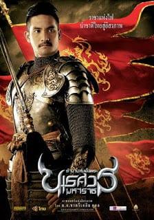 King Naresuan 2 (2007) ตำนานสมเด็จพระนเรศวรมหาราช ๒ ประกาศอิสระภาพ