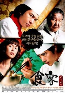 Le Grand Chef (2007) บิ๊กกุ๊กศึกโลกันตร์ ภาค 1