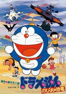Doraemon The Movie (1980) ไดโนเสาร์ของโนบิตะ ตอนที่ 1