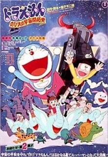 Doraemon The Movie (1981) โนบิตะนักบุกเบิกอวกาศ ตอนที่ 2