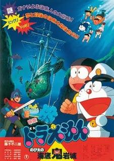 Doraemon The Movie (1983) ตะลุยปราสาทใต้สมุทร ตอนที่ 4