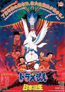 Doraemon The Movie (1989) ท่องแดนญี่ปุ่นโบราณ ตอนที่ 10
