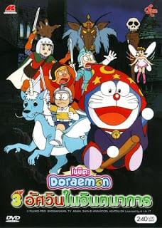 Doraemon The Movie (1994) สามอัศวินในจินตนาการ ตอนที่ 15