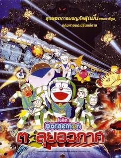 Doraemon The Movie (1999) ตะลุยอวกาศ ตอนที่ 20