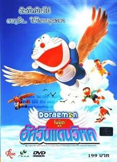 Doraemon The Movie (2001) โนบิตะและอัศวินแดนวิหค ตอนที่ 22