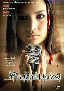 Art of the Devil (2004) คนเล่นของ