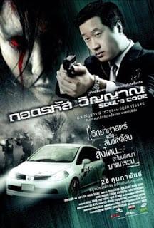 Soul's Code (2008) ถอดรหัสวิญญาณ
