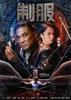 -197C Murder {A Chilling Cosplay} (2013) เชือดระอุ ทะลุองศา