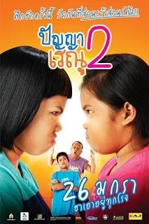 Panya Raenu 2 (2012) ปัญญาเรณู 2