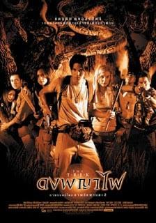 The Trek (2002) ดงพญาไฟ