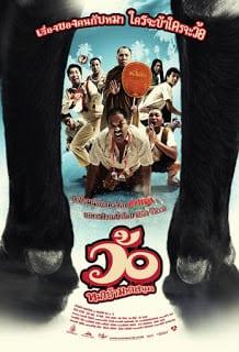 Wo maba maha sanuk (2008) ว้อ … หมาบ้ามหาสนุก