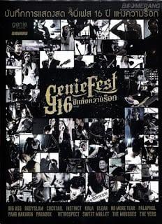 Genie Fest 16 (2014) บันทึกการแสดงสด Genie Fest 16 ปีแห่งความร็อก