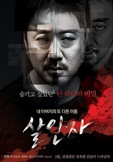 Red Snow Killer {The Murderer} (2013) นักฆ่าบริสุทธิ์