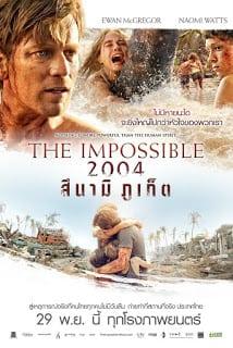 The Impossible (2012) 2004 สึนามิภูเก็ต