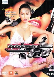 The Sexy Spy (2004) เสือ สิงห์ กระทิง เล้ง