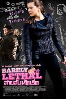 Barely Lethal (2015) สายลับรหัสเริ่ด