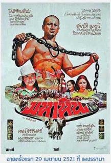 Maha Hin (1978) มหาหิน