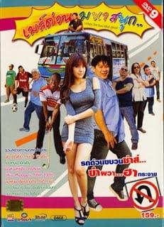 When The Bus Have Ghost (2010) เมล์ด่วนมหาสนุก
