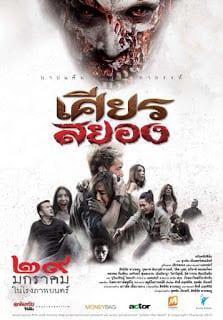 Under the Mask (2015) เศียรสยอง