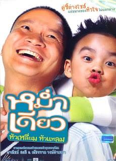 Mam diaw hua liam hua laem (2008) หม่ำเดียว