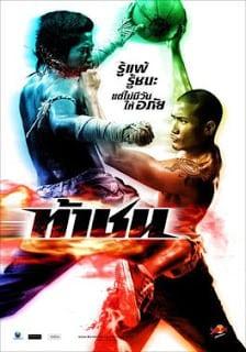 Fireball (2009) ท้าชน