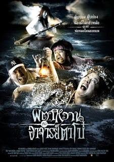 The Ghost and Master Boh (2008) ผีตาหวานกับอาจารย์ตาโบ๋