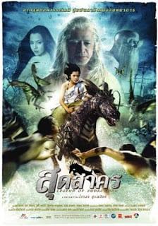 The Legend of Sudsakorn (2006) สุดสาคร