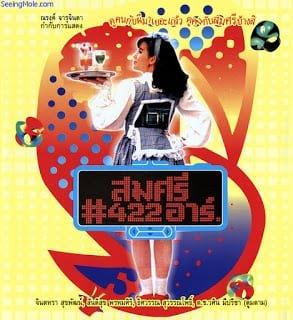 Somsri 422 R (1995) สมศรี 422 อาร์