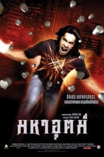 Maha ut (2003) มหาอุตม์