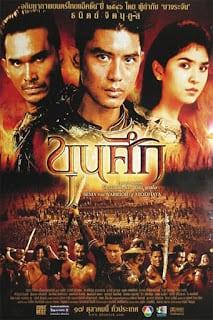 Sema the Warrior of Ayudthaya (2003) ขุนศึก