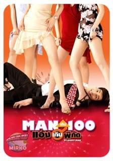 O Lucky Man (2003) แมนเกินร้อยแอ้มเกินพิกัด