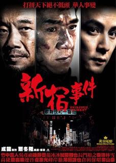 Shinjuku Incident (2009) ใหญ่แค้นเดือด